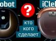 Что лучше: iRobot или iClebo?