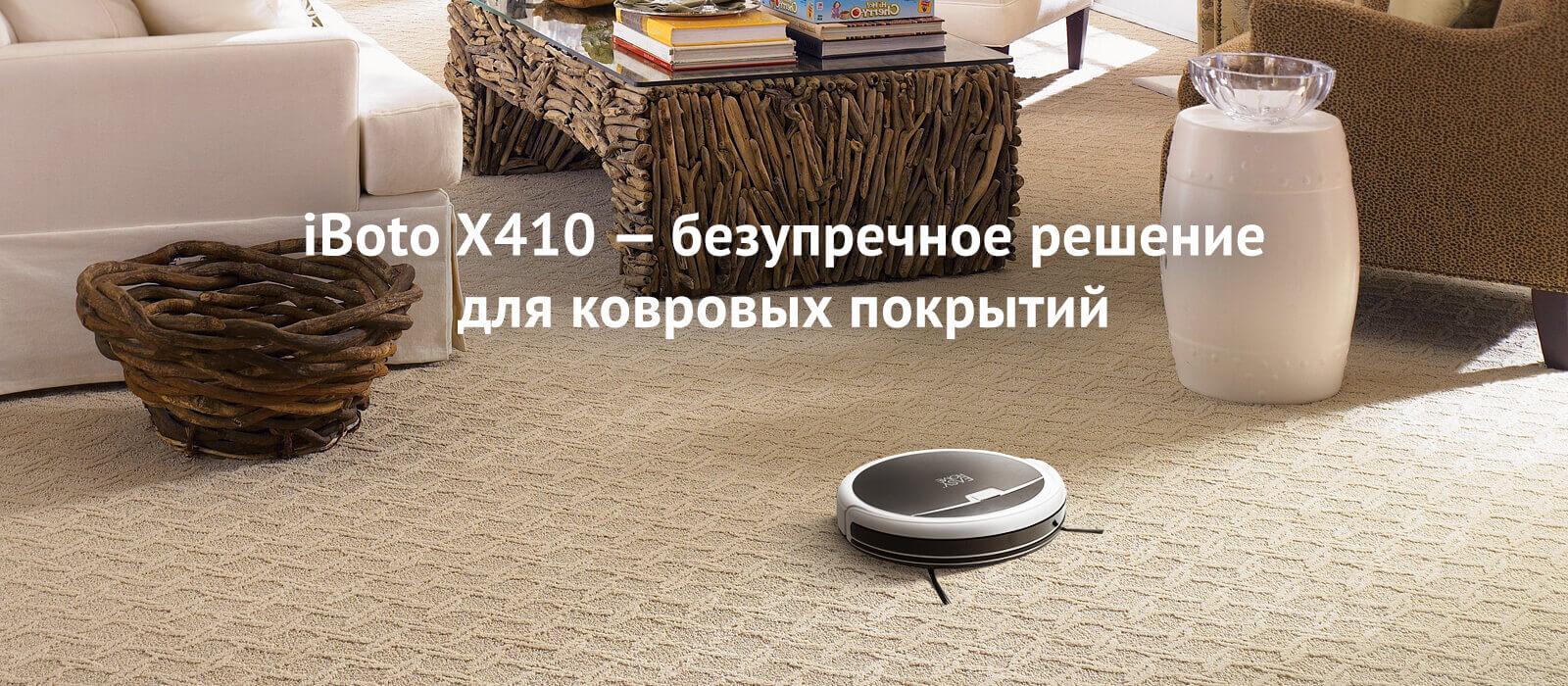 Робот iBoto