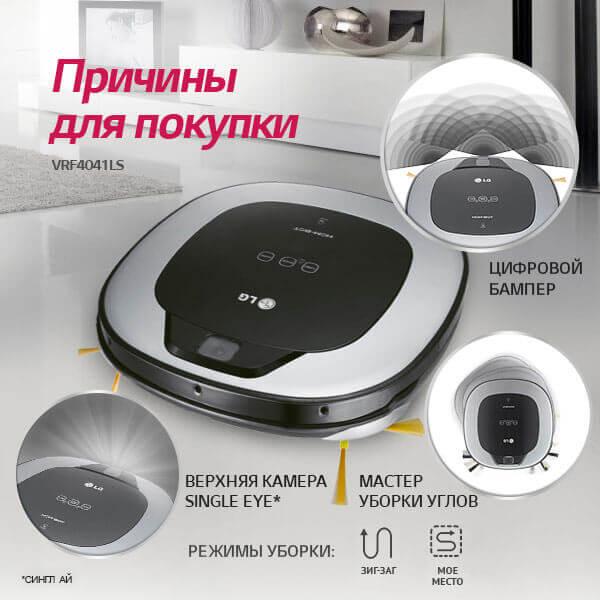 Робот LG
