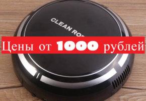 10 самых дешевых роботов-пылесосов в мире