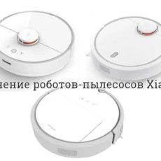 Какой робот-пылесос Xiaomi лучше выбрать — сравниваем все 3 модели