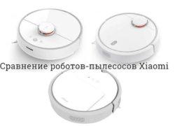 Какой робот-пылесос Xiaomi лучше выбрать - сравниваем все 3 модели