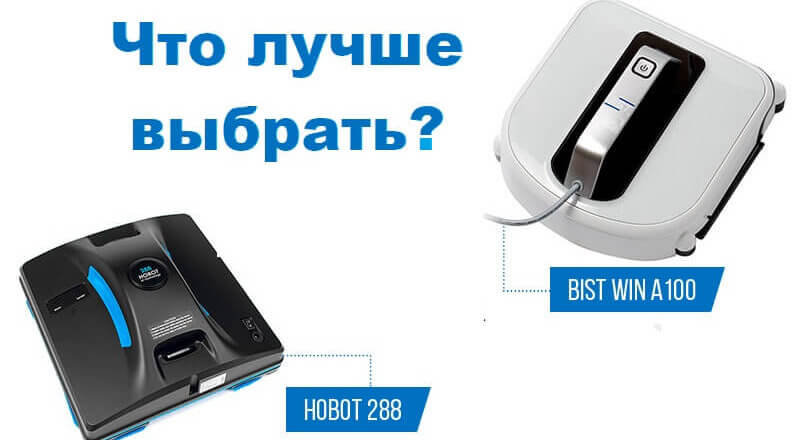 Bist Win A100 или Hobot 288