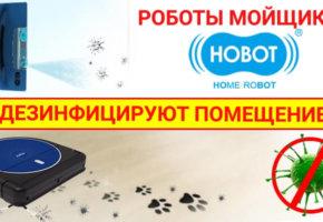 Роботы-мойщики Hobot для обеззараживания и дезинфекции помещения