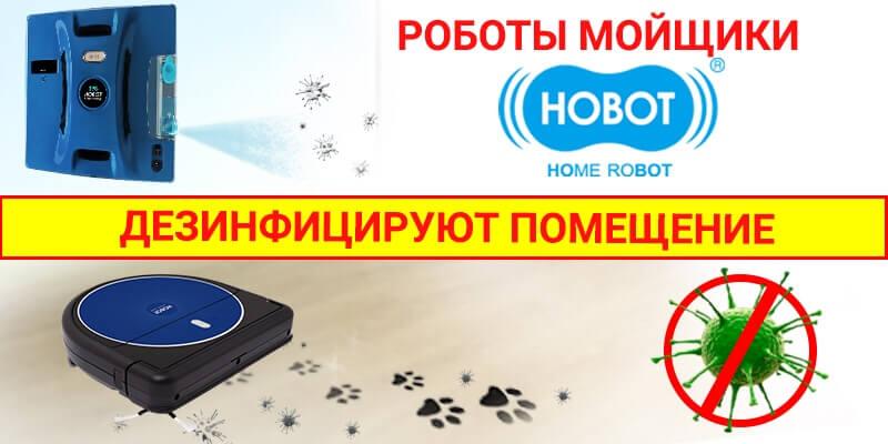 Роботы Hobot дезинфицируют помещение