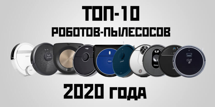 Лучшие роботы-пылесосы 2020 года