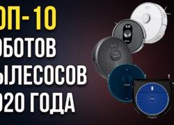 ТОП-10 роботов-пылесосов 2020 года: обзор флагманов