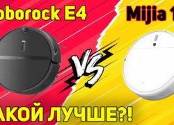 Roborock E4 против Mijia 1C: новые факты сравнения