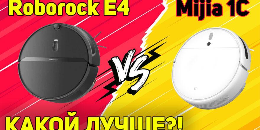 Xiaomi Mijia 1C vs Roborock E4