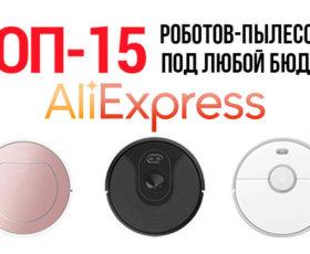 ТОП-15 роботов-пылесосов с Алиэкспресс (лето 2020 года)