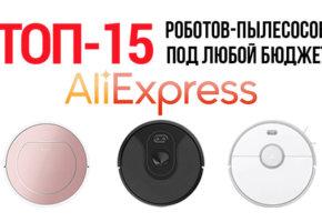 ТОП-15 роботов-пылесосов с Алиэкспресс (осень 2020 года)