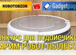 Розыгрыш №2 (июль): ДАРИМ робот-пылесос iLife V55 Pro Gray случайному подписчику!