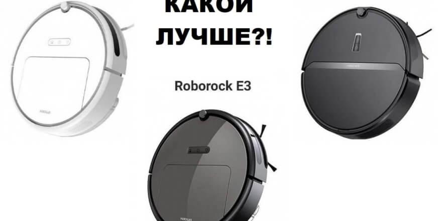 Сравниваем Roborock E2, E3 и E4