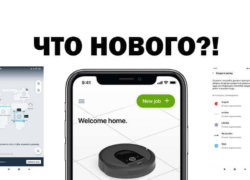 iRobot обновили мобильное приложение: что изменилось и какие функции добавили