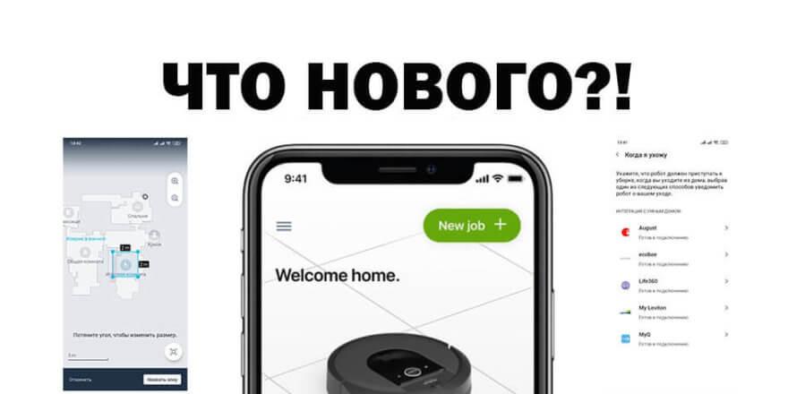 iRobot обновили мобильное приложение