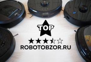 Общий рейтинг роботов-пылесосов, которые прошли тест на Robotobzor