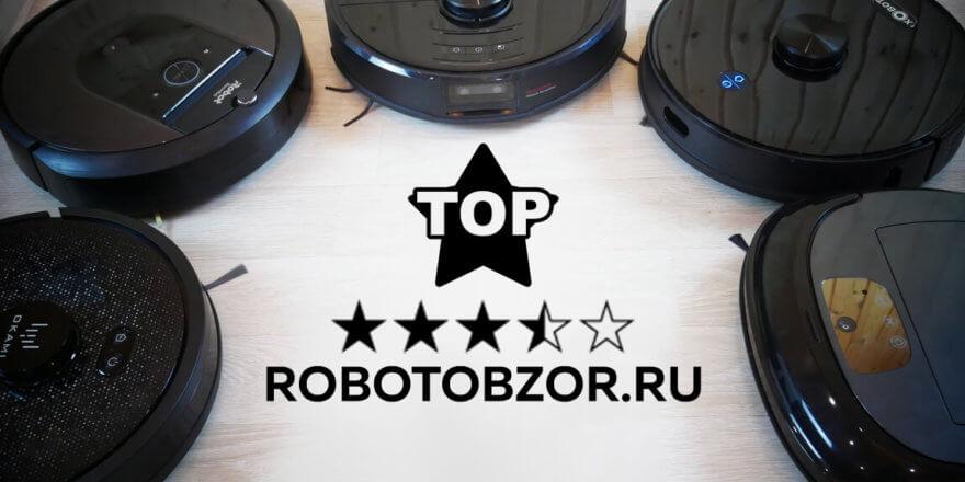 Общий рейтинг роботов-пылесосов по версии Robotobzor